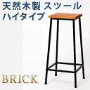 【ランキング1位獲得】 ブリック 天然木製 スツール ハイタイプ PR-BS67HI【すぐ使え
