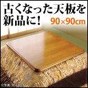 【ランキング1位獲得】楢こたつ天板単品 紫苑 90×90cm...