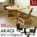 ダイニングテーブルセット 3点セット 105cm 丸形ダイニングテーブル 回転チェア2脚 AKAGIダイニングテーブル ダイニングセット チェア 椅子 イス AG-C46BR×2+AG-T105BR(ヤマト便+B2 4個口) AG-