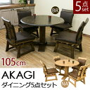 ダイニングテーブルセット 5点セット 105cm 丸形ダイニングテーブル 回転チェア4脚 AKAGIダイニングテーブル ダイニングセット チェア 椅子 イス AG-C46BR×4+AG-T105BR(ヤマト便+B2 6個口) AG-