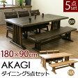 ダイニングテーブルセット 5点セット 180×90cm ダイニングテーブル 回転チェア3脚 ダイニングベンチ1脚 AKAGIダイニングテーブル ダイニングセット チェア 椅子 イス AG-B160BR+AG-C46BR×3+AG-T