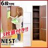 マルチカラーボックス3D【NEST.】3ドアタイプ本棚,マルチボックス,オシャレ