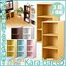 【楽天ランキング獲得!】カラーボックスシリーズ【kara-baco3】3段2個セットカラーボックス/3段2個セット/収納
