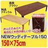 NEWウッディーテーブル 150cmアウトレット品 折りたたみ式テーブル♪ ローテーブル センターテーブル ちゃぶ台 wz1500 WZ-1500 テーブル ローテーブル 木製 センターテーブル ちゃぶ台 折りたたみ
