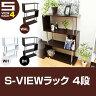 【楽天ランキング獲得!】S-VIEWラック 4段S字型のおしゃれなラック♪ディスプレイや間仕切りに!