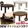 【楽天ランキング1位獲得!】NEW ファッションコタツ 80cm 円形こたつ コタツ 丸型 リビングテーブル 北欧 丸テーブル