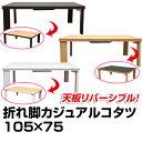折れ脚カジュアルコタツ 105×75こたつ コタツ テーブ