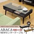 【楽天ランキング獲得!】ABACA NEWセンターテーブルアジアンテイストなセンターテーブルでお部屋でリゾート気分♪ ポイント2倍
