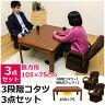 3段階コタツ 105×75+座椅子2脚 3点セット高さ調節 継脚 こたつ 長方形 イス 椅子 チェア セット