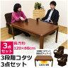 3段階コタツ 120×80+座椅子2脚 3点セット高さ調節 継脚 こたつ 長方形 イス 椅子 チェア セット