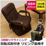 回転式肘付き リビング座椅子椅子 イス チェア 座椅子 回転 肘付き リクライニング IWK-C31 iwkc31 イス チェア リクライニングチェア 布地 椅子 いす チェアー 座椅子 回転 肘付き リクライニング