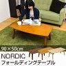 NORDIC フォールディングテーブル90 3色モダンレトロ調の折りたたみ式テーブル! WFN-90DBR つくえ机サーフボードテーブルセンターテーブルダイニングテーブルリビングテーブル天然木ラバーウッド木目調ちゃぶ台