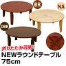 【楽天ランキング1位獲得!】NEWラウンドテーブル 75cmちゃぶ台風折りたたみテーブル!