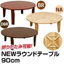 【ランキング1位獲得】NEWラウンドテーブル 90cm【すぐ...