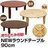 【楽天ランキング1位獲得!】NEWラウンドテーブル 90cmちゃぶ台風折りたたみテーブル!