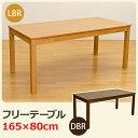 フリーテーブル165×80cmシンプルなテーブル!ダイニングテーブル、作業机にも! VTM-165 テーブル ダイニングテーブル 木製 フリーテーブル 作業机 机 食卓テーブル シンプル デスク 6人用 6人掛け