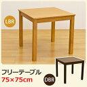 VTM-75,テーブル,ダイニングテーブル,木製,フリーテーブル,作業机,机,食卓テーブル,シンプル,デスク,2人用,2人掛け,正方形,角型