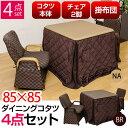 ダイニングコタツ85cm(コタツ・布団・椅子2脚) 4点