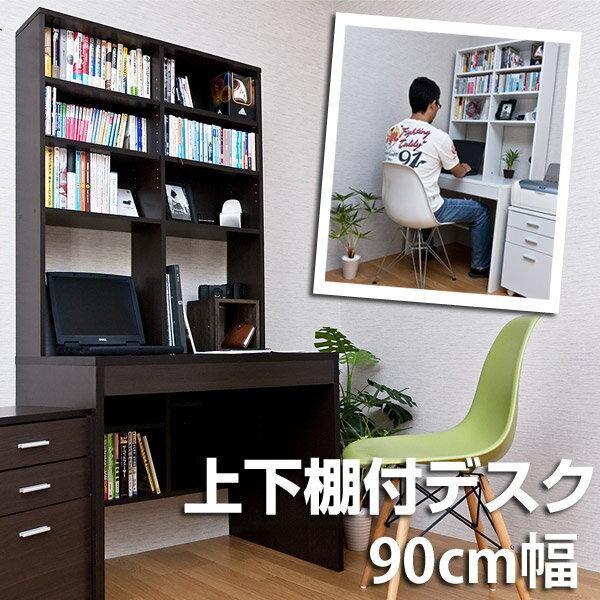 上下棚付デスク 90幅【楽天ランキング1位獲得!】書棚付き デスク 学習机 おパソコンデスク