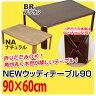 【楽天ランキング1位獲得!】NEWウッディーテーブル 90cm アウトレット品 天然木 折りたたみテーブル ローテーブル