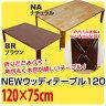 【楽天ランキング1位獲得!】NEWウッディーテーブル 120cm アウトレット品 天然木 折りたたみテーブル ローテーブル