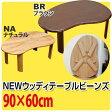 【楽天ランキング1位獲得!】NEWウッディーテーブル ビーンズアウトレット品 天然木 折りたたみテーブル ローテーブル