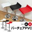 【楽天ランキング獲得!】バーチェア PVC人気のバーチェア!高さ調節 座面回転式 椅子 チェア