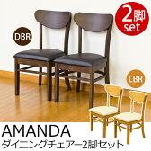 AMANDAダイニングチェア 2脚セットダイニングチェア お得な2脚セット! VTM-800 イス チェア ダイニングチェア 木製 椅子 チェアー 食卓椅子 2脚組 2脚セット PVC