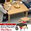 カジュアルコタツ R天板 75×75 正方形こたつ コタツ 正方形 リビングテーブル テーブル dck01 dck-01 季節家電(冷暖房) 暖房器具 こたつ 〜75cm コタツ テーブル 正方形 リビングテーブル センターテーブル