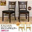 【楽天ランキング獲得!】KALMIA ダイニングチェア 2脚セットダイニングチェア チェア イス 椅子