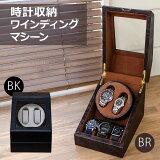 時計収納ワインディングマシーン自動巻時計専用の電動振動装置 時計をおしゃれにコンパクトに収納 OY-01 oy-01 収納家具 ケース・ボックス・小物 収納 整理 見せる収納 ガラスケース 時計 コレクションケース ショーケース