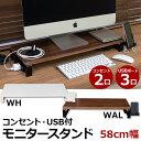 コンセント USB付モニタースタンドデスクの上がスッキリ 作業効率アップ TX-04 tx-04 パソコン・周辺機器 パソコン周辺機器 USBハブ デスク周り ...