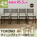 ナチュラル デザインすっきり TORINO ダイニングチェア 4脚セットダイニングチェア チェア イス 椅子 いす 高級感 木製 北欧風 lhf40na lhf...