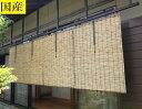 【ランキング獲得】カーテン・ブラインド ロールスクリーン 国産外吊り 地よしすだれ 大 くるっと付き 国産 琵琶湖すだれ 模様替え カーテン ブラインド 日よけ 日除け 涼しい すだれ 1571 カーテン