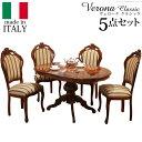 ダイニングセット ヴェローナ クラシック ダイニング5点セット (テーブル幅135cm+チェア4脚) 厳選イタリア家具!ダイニングセット 42200126 ヴェローナ ダイニングセット 5点セット モダン クラシック イタリア家具 クラシック家具 ダイニ