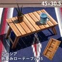 アカシア折畳みローテーブル45【すぐ使えるクーポン進呈中】キ...