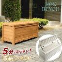 収納家具 屋外ストッカー ボックスベンチ幅90 BB-W90...