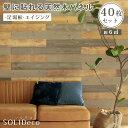 SOLIDECO 壁に貼れる天然木パネル ナチュラルシリーズ (-足場板-エイジング) 40枚組 (約6m2) 壁紙 装飾フィルム 壁紙SLDC-40P-004ASB 壁パネル ウォールパネル ウッドパネル DIY 壁紙