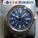 ハミルトン 時計 腕時計 HAMILTON KHAKI FIELD AUTOMATIC 40MM H70305143 メンズ 送料無料 正規輸入品