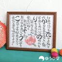 名前ちりばめ詩 Mサイズ 金婚式や還暦の贈り物に最適 手書き、手ちぎり和紙の名前詩
