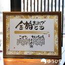 【人生を作品にする贈り物】 金婚式 両親 プレゼント 名前詩...