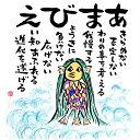 【収益全額寄付】アマビエチャレンジ アマビエ あまびえ様 熊本 アマビエ amabie ダウンロード 壁紙画像 4種類セット販売 チャリティー