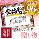 『幸せ寿額・新サイズ』色紙友禅和紙古希 祝い・還暦祝い・退職...