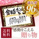 【 金婚式 】 卒寿『幸せ寿額・M』お名前詩退職祝い・還暦祝...