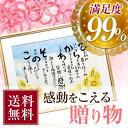 『幸せ寿額・L』水彩画ネーム ポエム・古希 祝い・還暦祝い・...