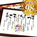 米寿 金婚式お祝い 名前の詩 【幸せ寿額・M】金婚式祝い 卒寿 傘寿 金婚式 贈り物 両親 卒寿 傘寿 父 母 名前詩 古希…