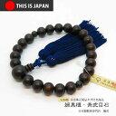 【ポイントアップセール!】【数珠袋付】【京念珠正規品タグ付】...
