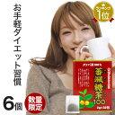 【訳あり】 蕃颯糖茶100 2g×32包×6個�