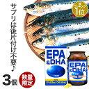 【訳あり】 EPA&DHA 150球×3個セット 約90日分...