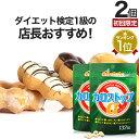 【初回限定54%OFF】 カロストップα 132粒×2個セッ...